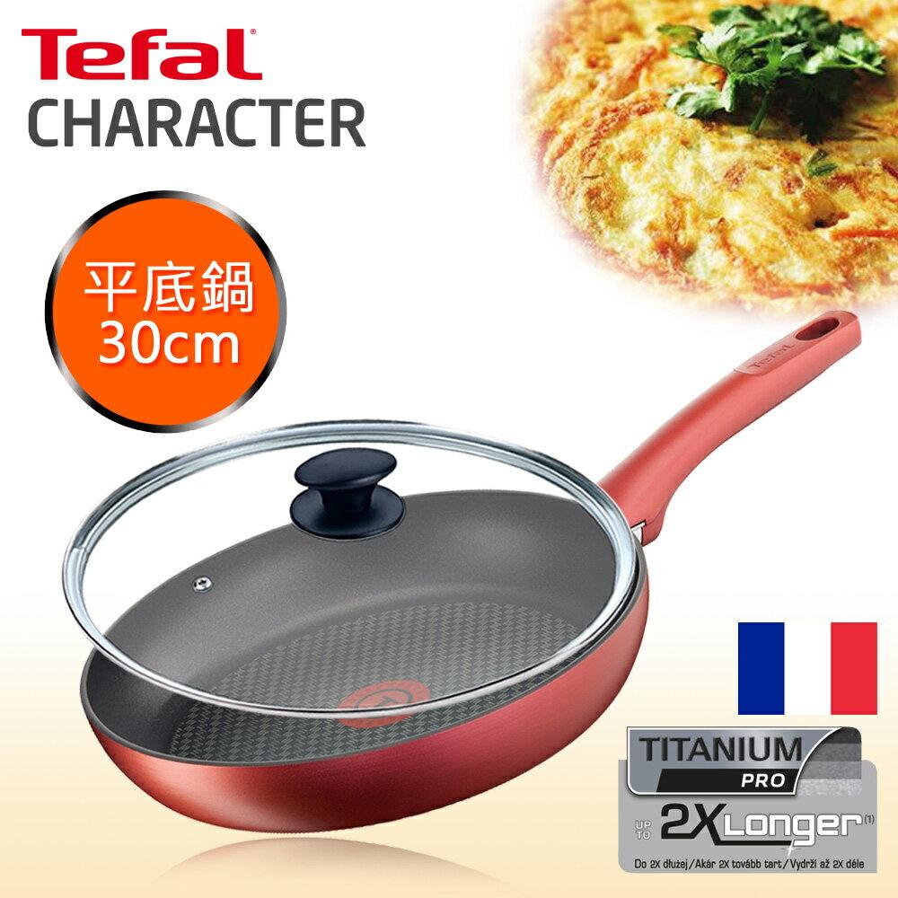 Tefal法國特福 頂級御廚系列30CM不沾平底鍋+玻璃蓋(電磁爐適用)_【APP領券再折】 0