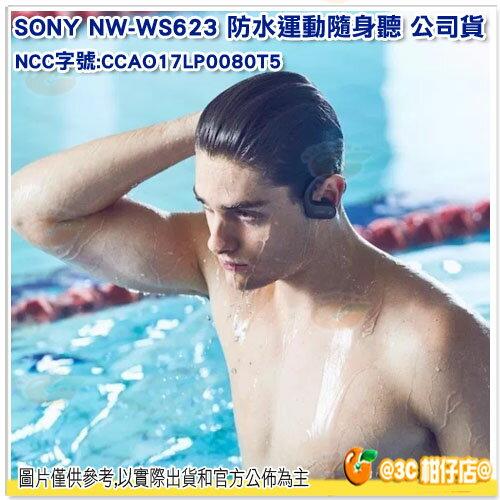 免運 送收納盒 SONY NW-WS623 藍芽防水運動隨身聽 台灣索尼公司貨 含4G 頸掛式 運動型 MP3 游泳 極速充電 WS623 1