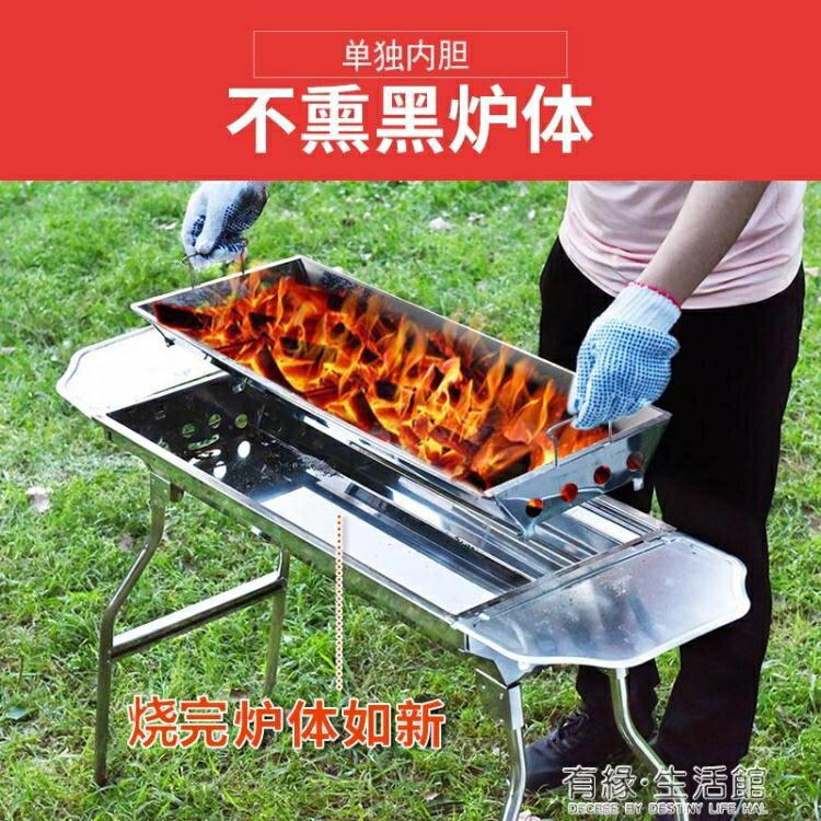 不銹鋼燒烤架戶外家用架子野外摺疊全套工具碳木炭燒烤爐戶外烤肉  聖誕節狂歡購