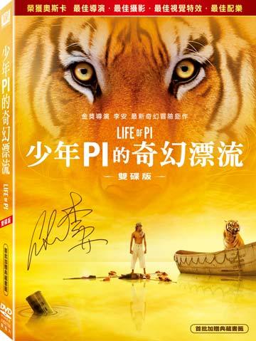 少年PI的奇幻漂流 DVD