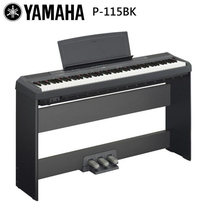 【非凡樂器】全新YAMAHA P-115 典雅黑色電鋼琴/數位鋼琴/含超值配件組/台北市全區免費安裝