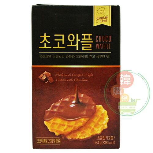 【韓購網】韓國巧克力奶油格子鬆餅32g★CookieChef華夫鬆餅ChocoWaffle★韓國餅乾點心