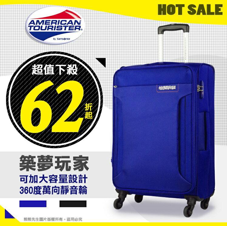 《熊熊先生》行李箱特賣會62折 新秀麗American Tourister美國旅行者 可加大皮箱 登機箱旅行箱 20吋 TSA海關鎖 築夢玩家