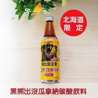 《加軒》日本北海道限定黑熊出沒瓜拿納碳酸飲料