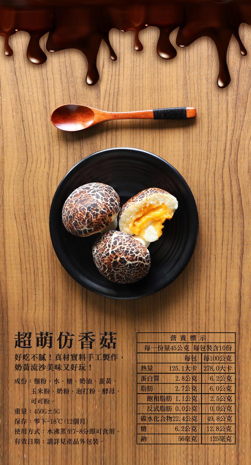 【築地一番鮮】(萌)香菇奶黃流沙包4包組(10顆 / 450g / 包) 5