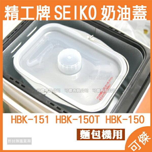 可傑 精工牌 SEIKO 奶油蓋 (麵包機用 HBK-151 HBK-150T HBK-150)