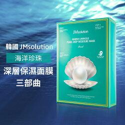 韓國 Jm solution 海洋珍珠深層保濕面膜三部曲 換季保養 型男保養 情人禮物 母親節推薦 交換禮物 SP嚴選家