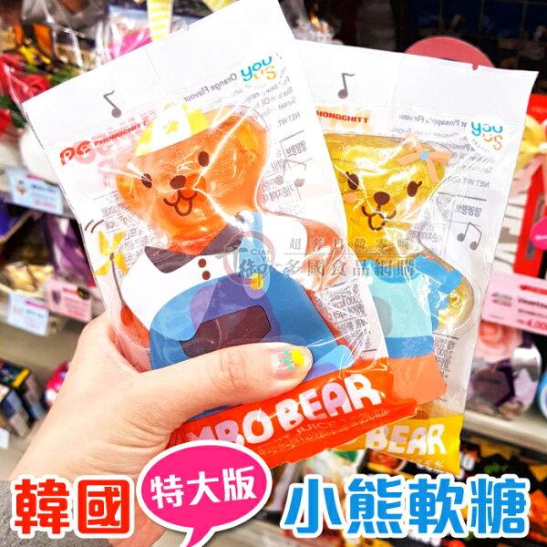 韓國特大版小熊軟糖150g大熊軟糖[TH88505870]千御國際