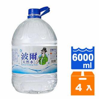 金車 波爾天然水 6000ml (2入)x2箱【免運】 0