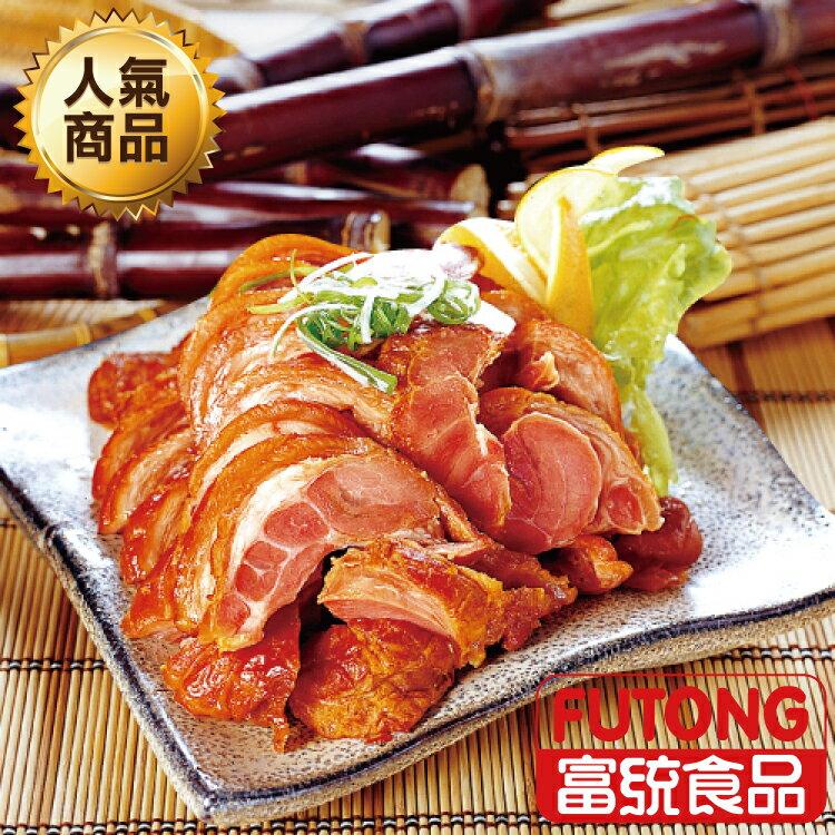 《解凍切片即食 人氣美食》【富統食品】帶骨蔗香豬腳600g
