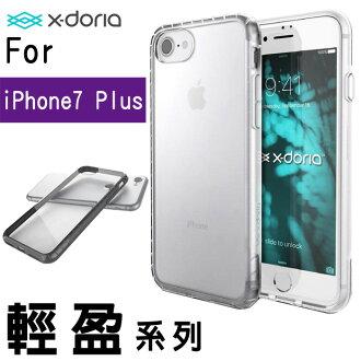 X-Doria Defense SCENE 輕盈系列 5.5吋 iPhone 7 PLUS/i7+ 防摔減震 手機殼 保護套 手機套 保護殼/透明