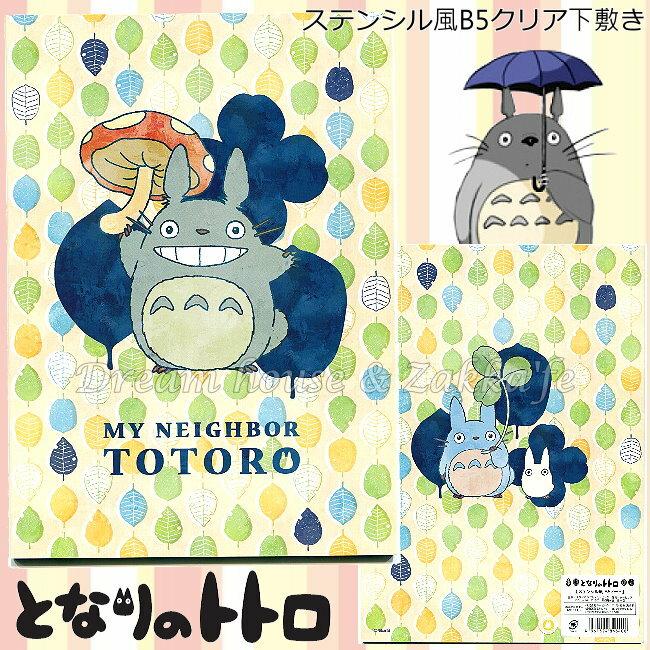 日本宮崎駿 龍貓 Totoro B5 筆記/筆記本/記事本 《 日本製 》 ★ 夢想家精品生活家飾 ★