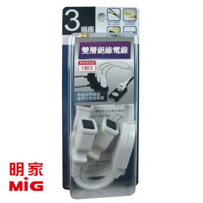 MIG明家 PS-306 1對3轉接式電源線3插座 22cm / 組