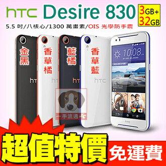 HTC Desire 830 攜碼台灣大哥大升級4G上網吃到飽月繳$689 手機1元