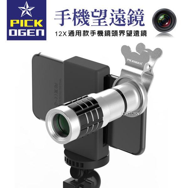 PICKOGEN望遠鏡12X鏡頭鋁合金自拍神器光學定焦變焦手機夾式
