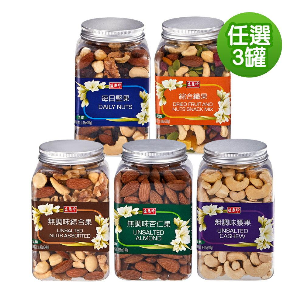 盛香珍 l 堅果罐系列5種口味★每日補充堅果攜帶好方便★任選口味者務必備註口味