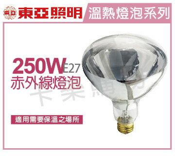 TOA 東亞 250W 110V E27 赤外線溫熱燈泡  TO070001