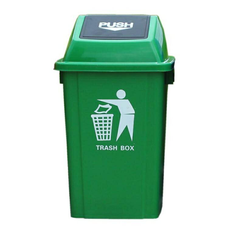加厚60L方形辦公室搖蓋垃圾桶熟膠有蓋學校戶外大碼商用塑料桶NMS