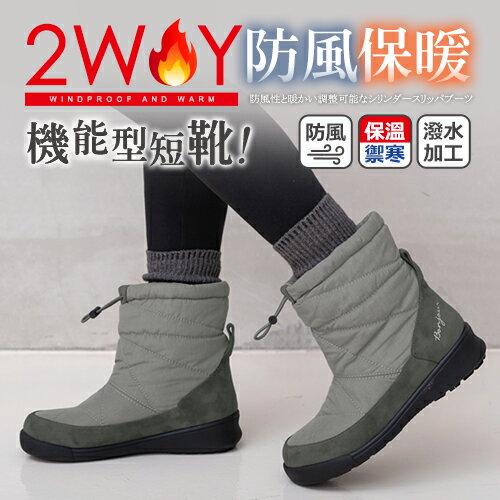 BONJOUR☆防風抗寒2way機能型保暖短靴Snow Boots【ZB0368】5色 0