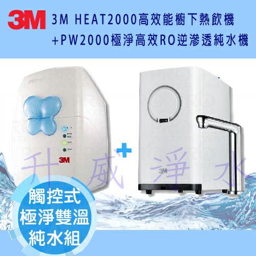 【高雄專區】★3M強檔組合★觸控式極淨雙溫純水組3MPW2000+HEAT2000★櫥下水機加熱器RO機[免費基本安裝]