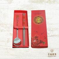婚禮小物推薦到牡丹紅中式餐具兩件組 婚禮贈禮小物 不鏽鋼筷子湯匙組【Bonne Boutique幸福雜貨】