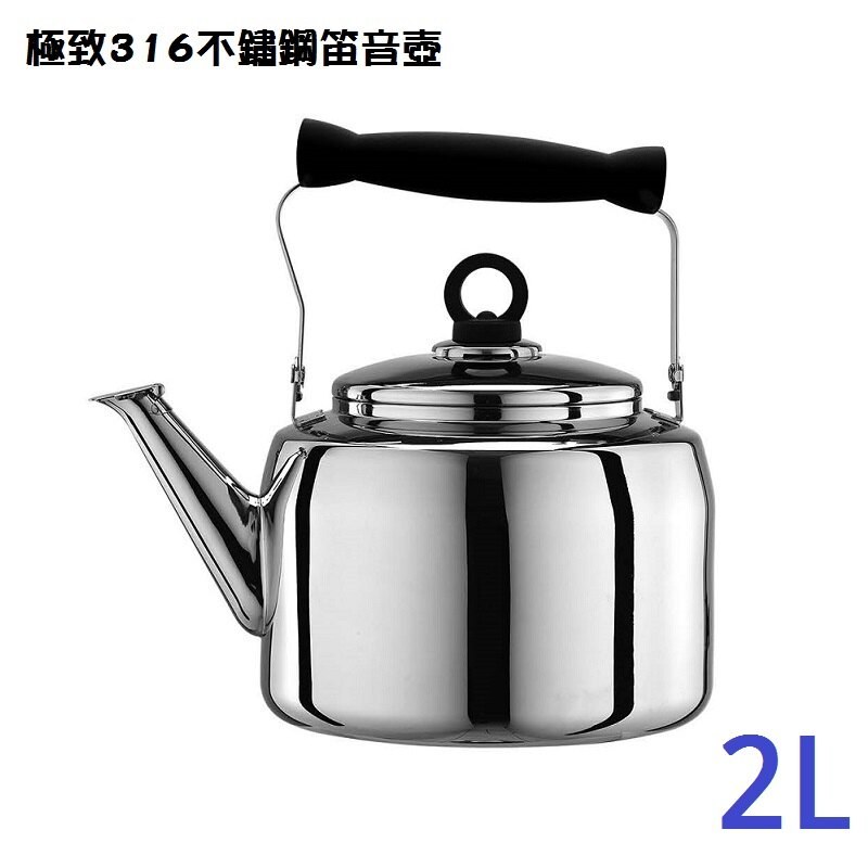 【PERFECT】極緻316不鏽鋼笛音壺 2L IKH-65120