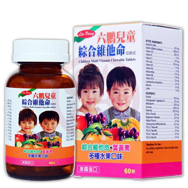 六鵬兒童綜合維他命咀嚼錠(60錠/盒)x1 (補貨中)