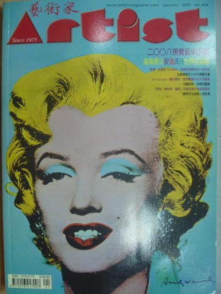 【書寶二手書T4/雜誌期刊_ZJB】藝術家_404期_二零零八年視覺藝術回顧等