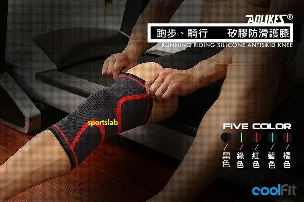 SPORTSLAB:AOLIKES彩色運動護膝跑步籃球自行車健身防滑男女透氣薄款彩色尼龍護膝保護膝蓋