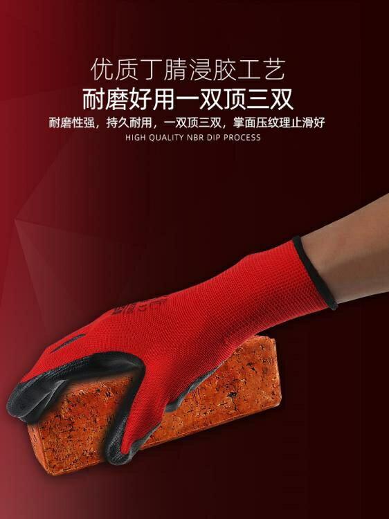 勞保手套 勞保手套耐磨工作工地男勞動丁晴浸膠防水防滑橡膠塑膠帶膠皮加厚
