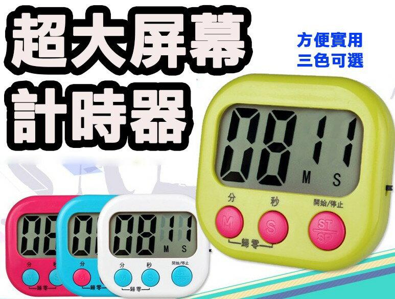 超大螢幕計時器 廚房計時器 大螢幕時鐘 學生電子 計時器提醒帶支架 計時器