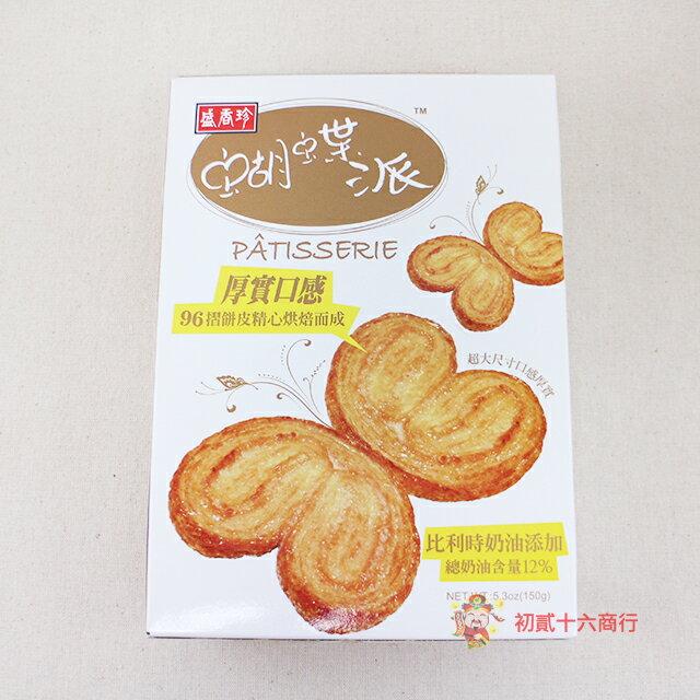 【0216零食會社】盛香珍 蝴蝶派150g