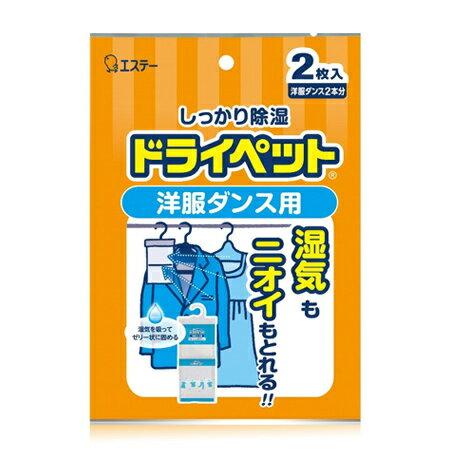 日本 雞仔牌 Drypet衣櫃除濕劑 50g x 2入 吊掛式 衣物 乾燥 愛詩庭【N201880】