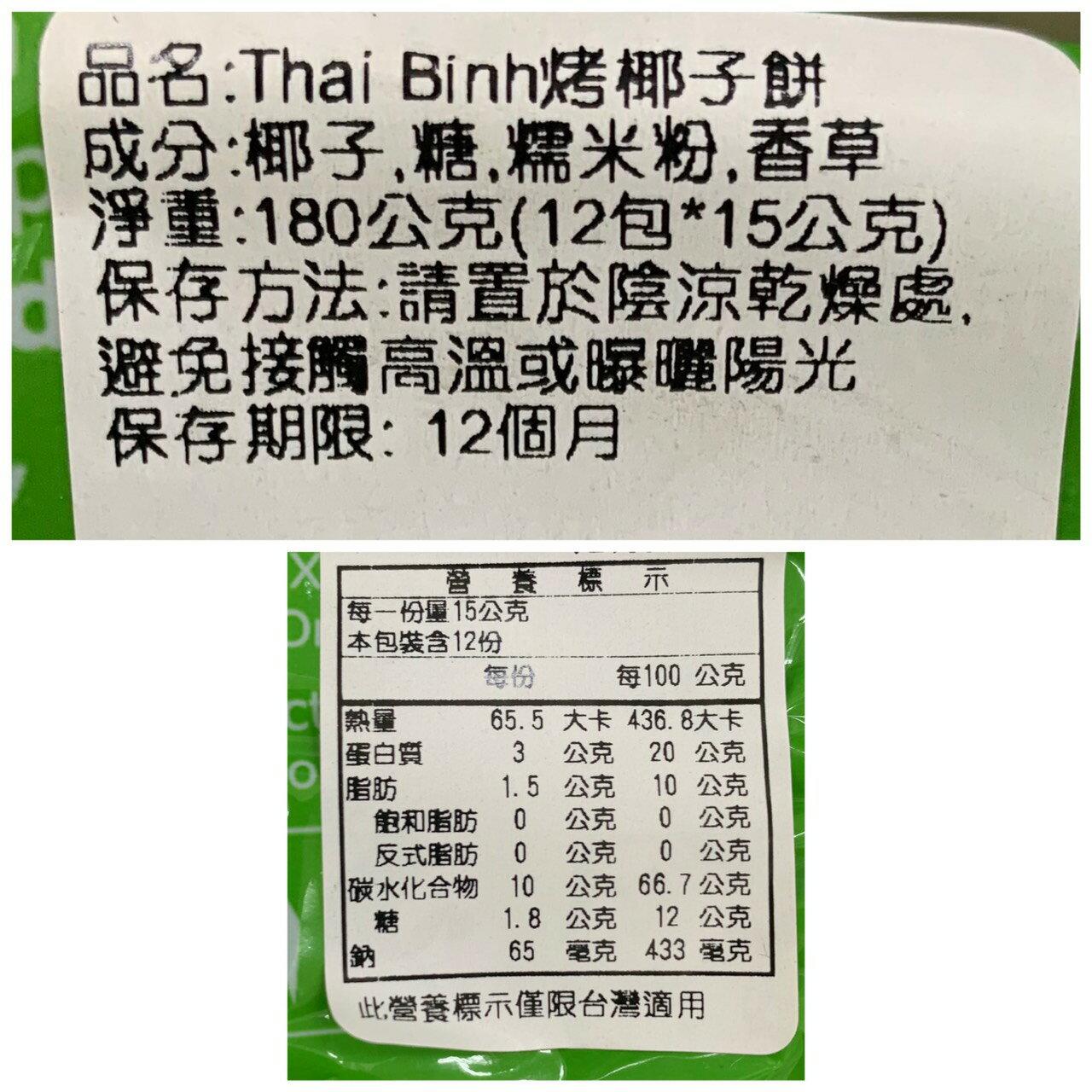 { 泰菲印越 }  越南 Thai binh 烤椰子餅 椰子餅乾 12入 2