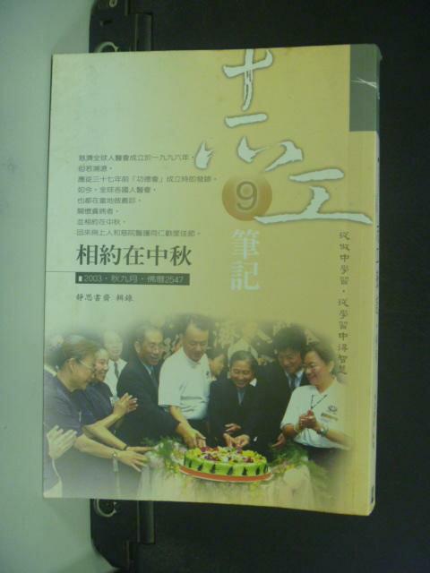 【書寶二手書T3/宗教_GBB】2003_志工筆記.9月_靜思書齋