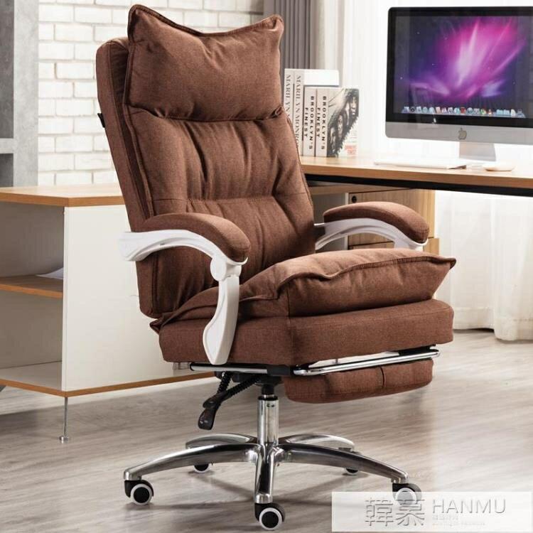 書房電腦椅布藝老闆椅可躺辦公椅子轉椅舒適家用電競午休座椅