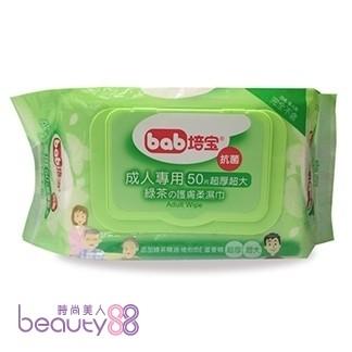 培寶 成人抗菌護膚柔濕巾50抽 1入-綠茶