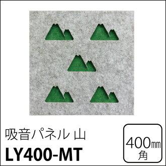 隔音/吸音/吸音板/壁面裝飾/噪音/音樂室/視聽室/3D兩層式吸音背板(山)【宜室宜家LY400-MT】