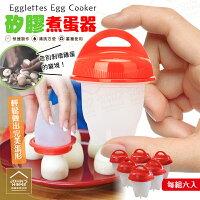 居家生活廚房用品推薦矽膠煮蛋器6個裝 Egglettes Egg Cooker 迷你蒸蛋器 不沾黏雞蛋杯模具【ZD0301】《約翰家庭百貨 好窩生活節。就在約翰家庭百貨居家生活廚房用品推薦