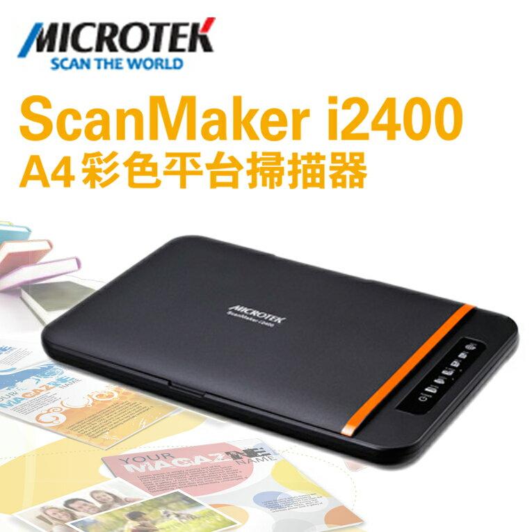 MICROTEK 全友 ScanMaker 掃描儀  i2400  平台式 掃描器  /台