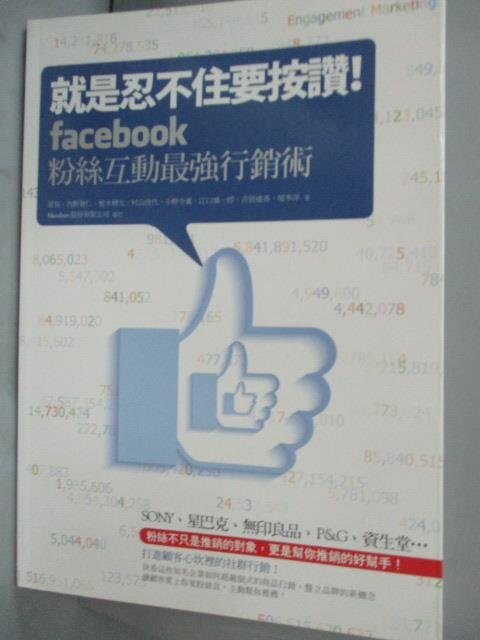 【書寶 書T1/行銷_IEB】就是忍不住要按讚!Facebook粉絲互動最強行銷術_原裕