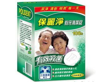 【保麗淨】假牙清潔錠 108片 (未滅菌)