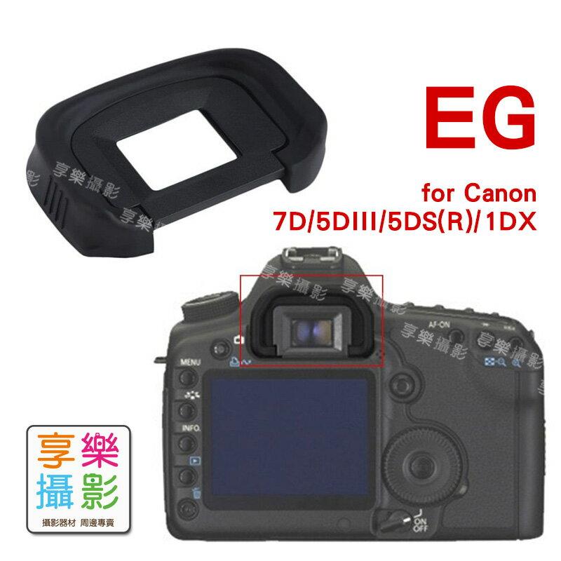 享樂攝影  副廠 Canon EG 眼罩 高階單眼 取景器接目鏡 eyecup~EG 1