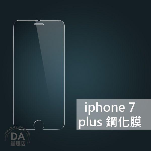 《DA量販店》iPhone 7 plus 2.5D 9H 強化 鋼化 玻璃 保護貼 保護膜 非滿版(80-2744)