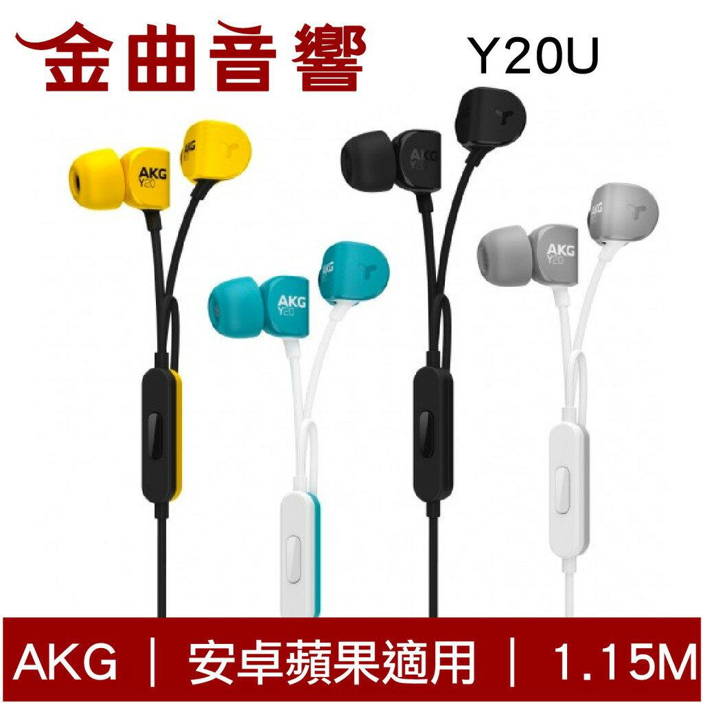 AKG Y20U 四色可選 線控麥克風 耳道式耳機 Android Apple適用 | 金曲音響