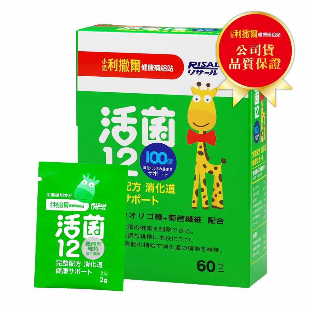 [隨機送體驗包]▼小兒利撒爾 活菌12( 2g*60包 / 盒) 0