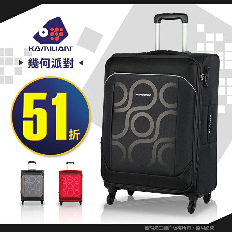 《熊熊先生》新秀麗特賣51折 Samsonite 卡米龍Kamiliant 行李箱20吋 旅行箱 幾何派對 超大容量 皮箱