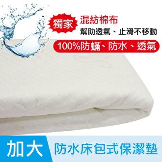 【鴻宇保潔墊-HONGYEW】雙人加大防水透氣床包式保潔墊