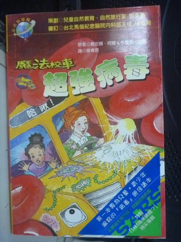 【書寶二手書T5/少年童書_LMF】魔法校車:超強病毒_蔡青恩, 喬安娜.柯爾