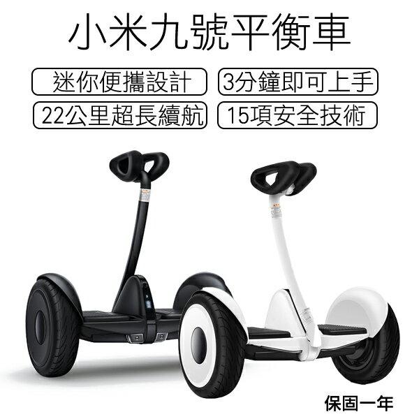 【coni shop】小米九號平衡車 原裝直送 現貨供應 當天出貨 9號平衡車 小米體感電動平衡 雙輪車 代步車